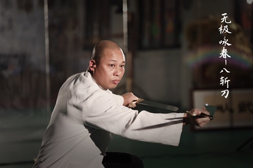 佛山·無極·詠春·八斩刀